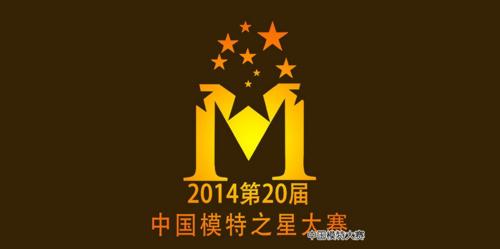 """四,2014中国模特之星大赛   """"中国模特之星大赛""""是由中国服装设计"""